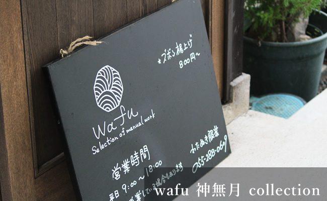 【wafu】 2018 神無月 collection