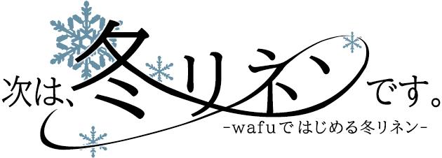 次は冬リネンです。wafuではじめる冬リネン。